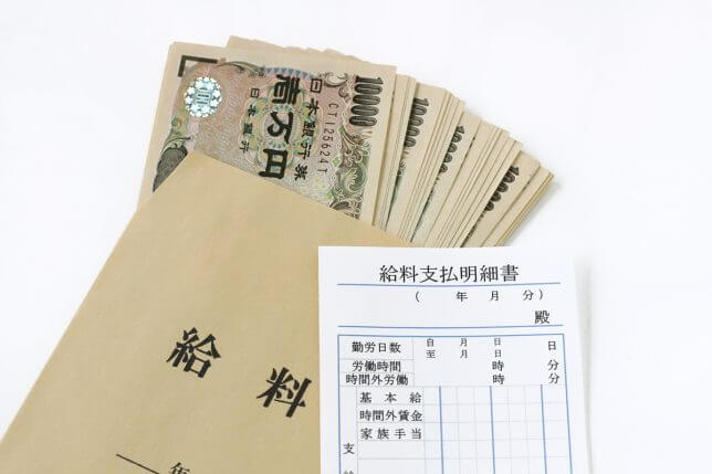 給料のイメージ