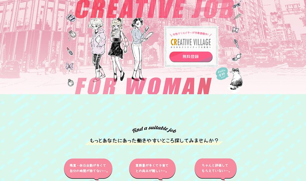 CREATIVE VILLAGE for Womanの公式サイトへ