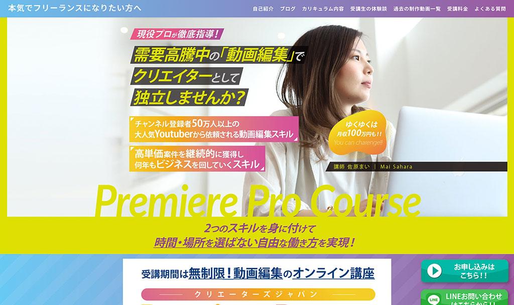 クリエイターズジャパンの公式サイトへ