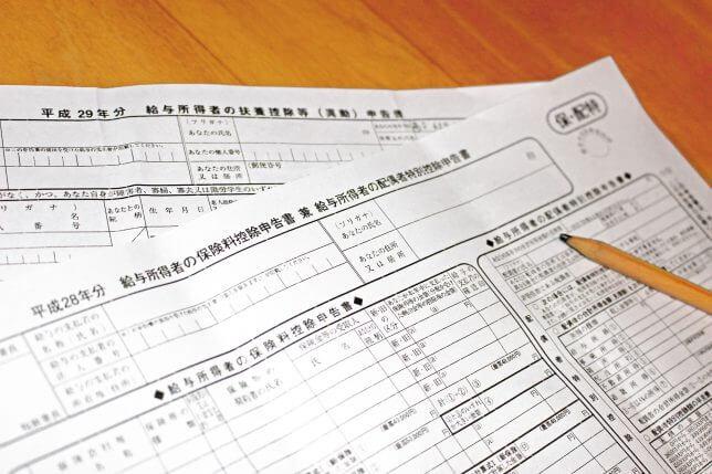 源泉徴収表のイメージ