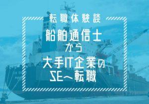 船舶通信士から大手IT企業のシステムエンジニアへ