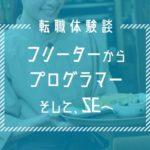 未経験のフリーターからテスター・Webプログラマーに転職、今は念願のSEへ【それぞれの転職物語】30代/女性/埼玉県在住