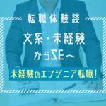 ITスキル0(ゼロ)文系・未経験からのSE転職【それぞれの転職物語】20代/男性/東京都在住