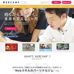 WebCamp(ウェブキャンプ)の口コミ・感想|プログラミングやアプリ開発を学べるオンラインスクール