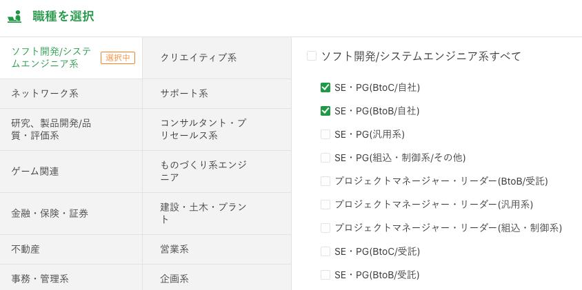 ワークポートの求人検索画面