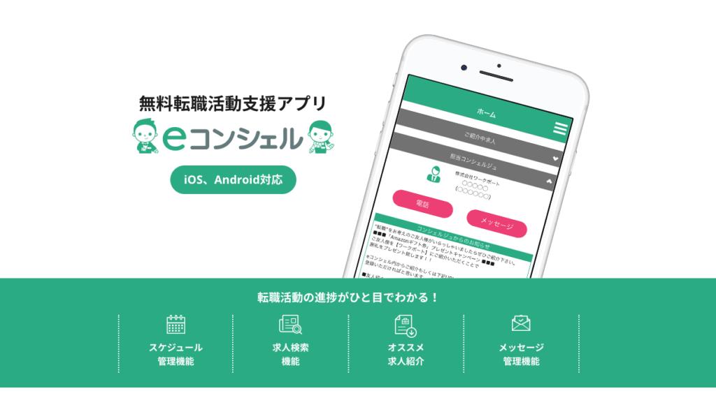 無料転職活動支援アプリ『eコンシェル』