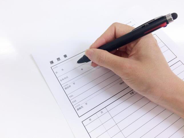 履歴書の基本情報に記入する