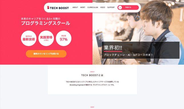 TECH BOOSTの公式サイト