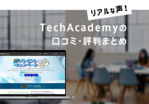 TechAcademyの 口コミ・評判まとめ