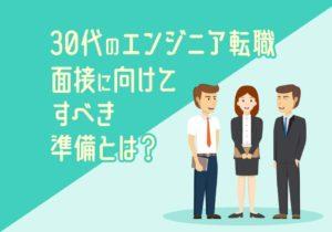 30代でエンジニアに転職する場合、面接に向けてすべき準備は?