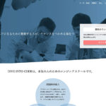 DIVE INTO CODEの公式サイトへ