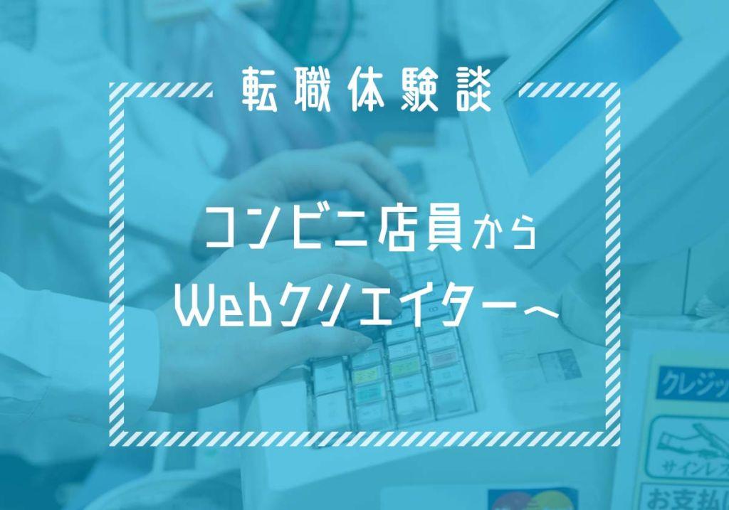 IT業界未経験の40代が、Webクリエイターに転職した体験談|40代/男性/奈良県在住―それぞれの物語