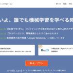PyQ™(パイキュー)の口コミ・感想|プログラミングやアプリ開発を学べるオンライン・オフライン(通学)スクール