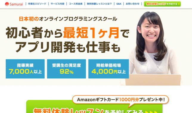 侍エンジニア塾の公式サイト