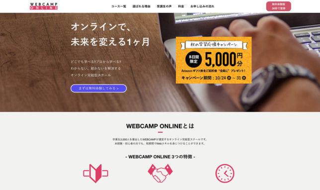 WEBCAMP ONLINE の公式サイトへ