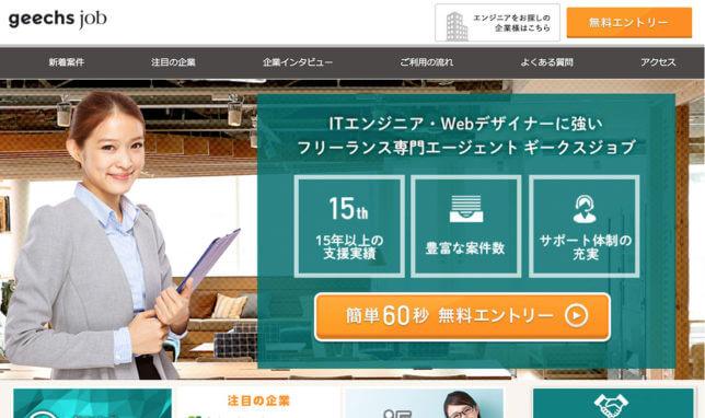 ギークスジョブ(geechs job)の公式サイト