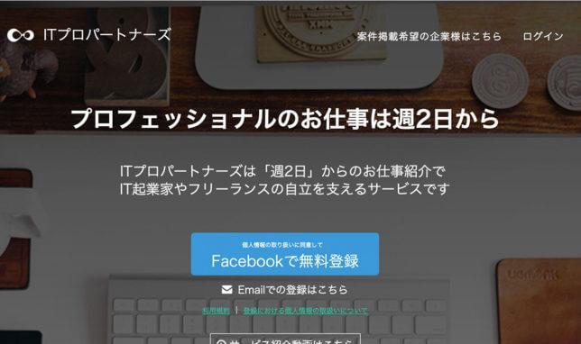 ITプロパートナーズ公式サイト