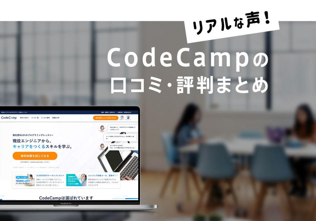 CodeCampの 口コミ・評判まとめ