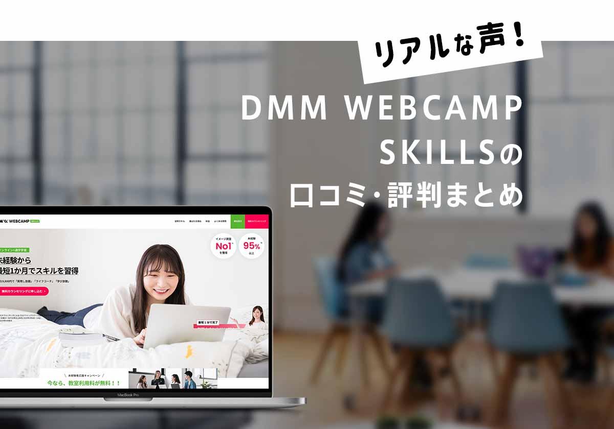 DMM WEBCAMP SKILLSの【リアル】な口コミ・評判まとめ