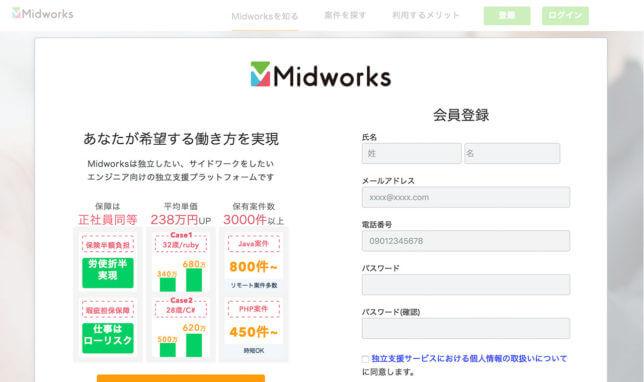 Midworks(ミッドワークス)の公式サイト