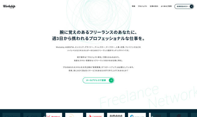 Workship AGENTの公式サイト