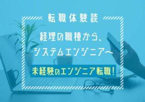 経理の職種から、業界未経験でSEに転職できた話【それぞれの物語】30代/男性/大阪在住