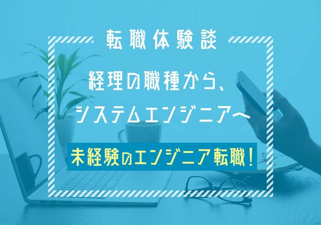 経理職から業界未経験でSEに転職+年収アップした話!30代/男性/大阪在住―それぞれの物語