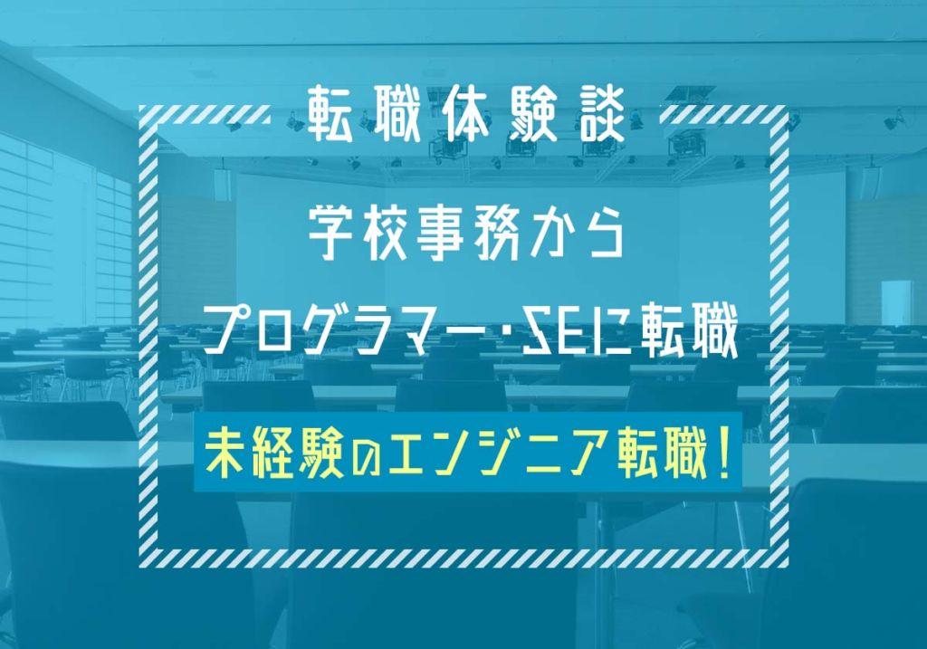 学校事務からプログラマー・SEに転職した体験談【それぞれの物語】30代/男性/埼玉県在住