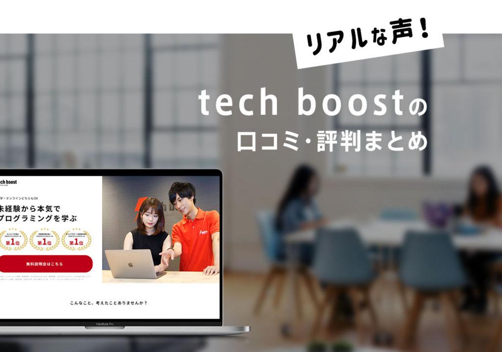 tech boost(テックブースト)の【リアル】な口コミ・評判まとめ