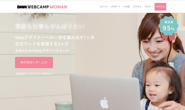 女性のためのWebデザインスクール | WEBCAMP WOMAN 公式サイト