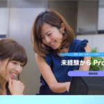 .Pro(ドットプロ)の公式サイト