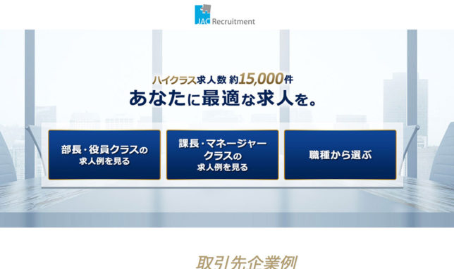 JACリクルートメントの公式サイト