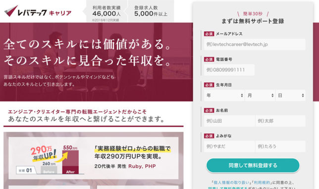 レバテックキャリア 公式サイト