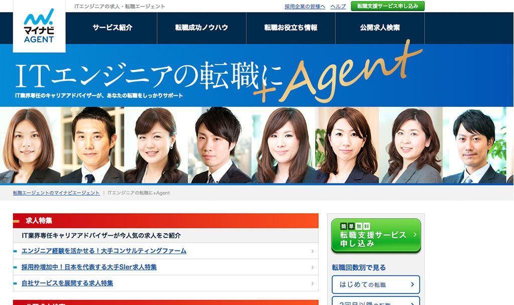 マイナビIT AGENT 公式サイト