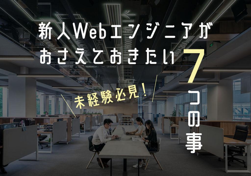 新人のWebエンジニアがまず身に付けたい7つの事〜未経験者に必要なスキルや知識とは?
