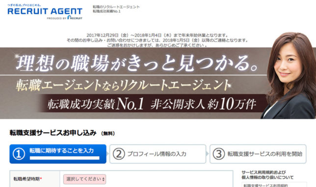 リクルートエージェント 公式サイト