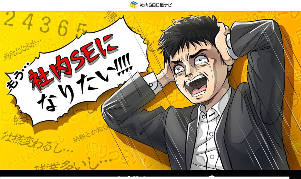 社内SE転職ナビの公式サイト