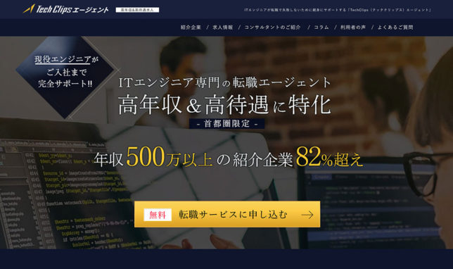 TechClipsエージェントの公式サイトへ