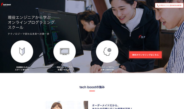 tech boostオンラインの公式サイト