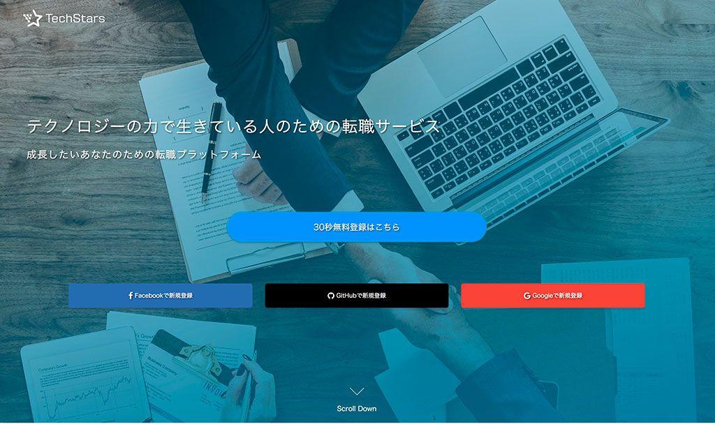 TechStarsの公式サイトへ