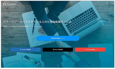 テックスターズの公式サイト