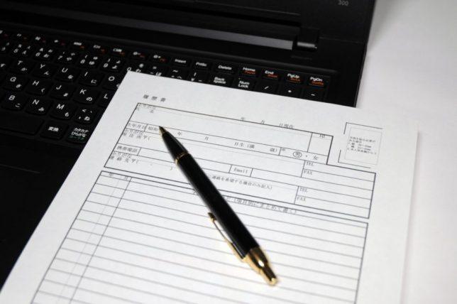 ノートパソコンと履歴書