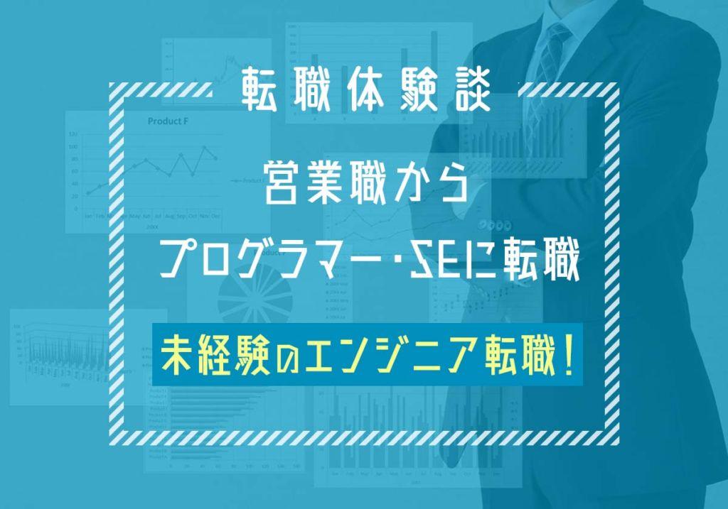 就職氷河期でも未経験からSE転職に成功した僕の成功法則【それぞれの物語】40代/男性/東京都在住