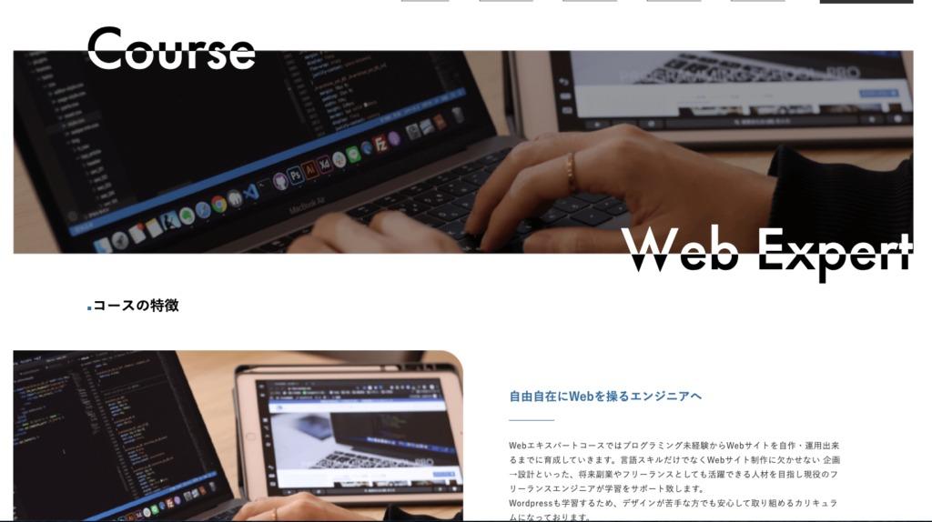 Web Expertコース