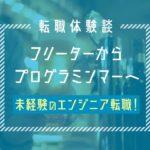 フリーターが未経験からプログラマーに転職【それぞれの物語】20代/男性/仙台市在住