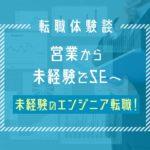 営業から未経験でSEに転職した体験記【それぞれの物語】50代/男性/神奈川県在住