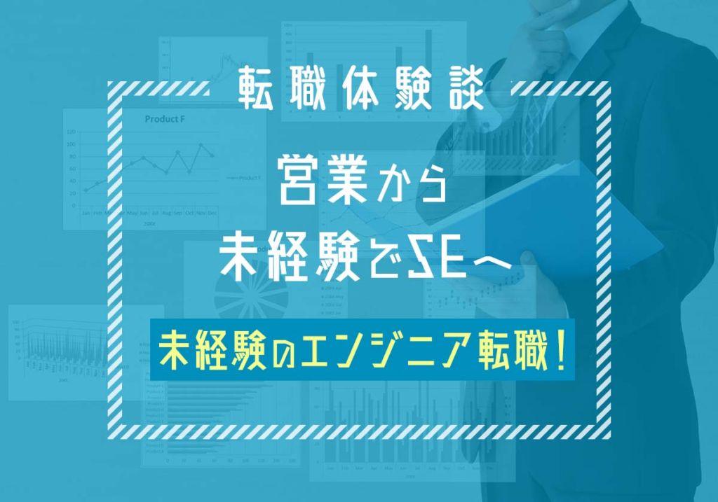 営業から未経験でSEに転職した体験記【それぞれの物語】20代/男性/神奈川県在住