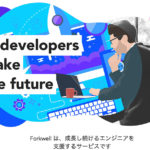 Forkwellの公式サイト