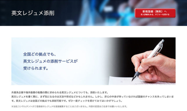 JAC Recruitmentの強み