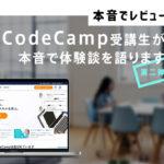 CodeCamp(コードキャンプ)ー受講生の本音の体験談・レビュー[第二弾]